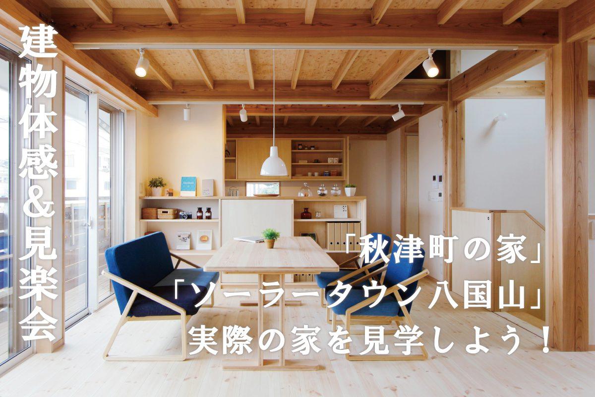 「秋津町の家・ソーラータウン八国山」建物体感&見楽会(終了)