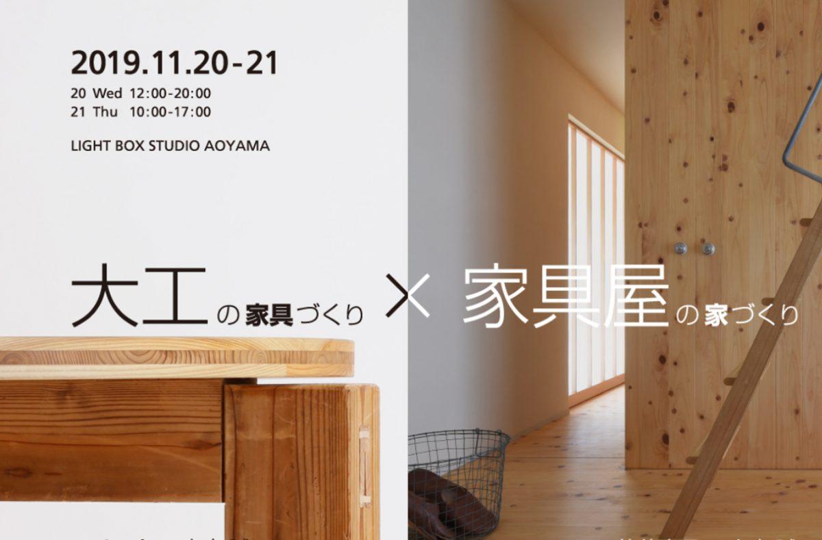 「大工の家具づくり×家具屋の家づくり」展覧会&トークショー(終了)