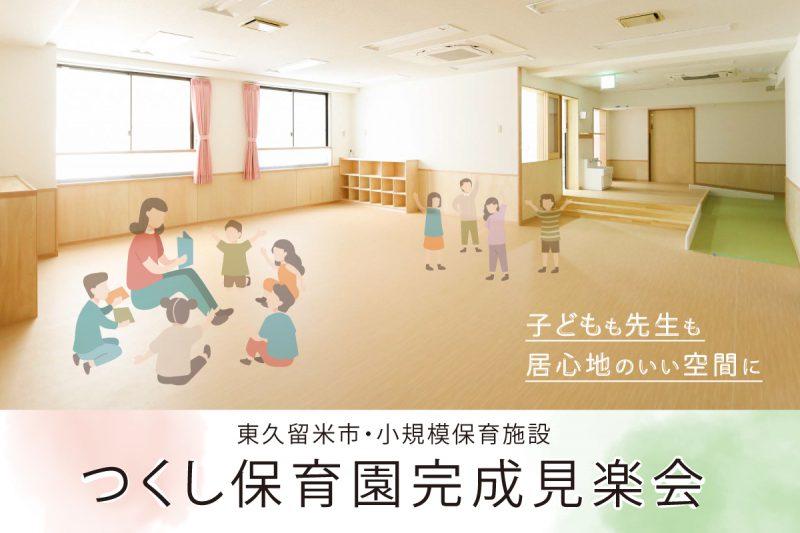 つくし保育園完成見楽会(終了)