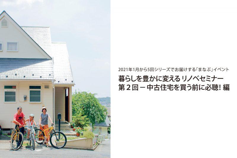 リフォームの不安を解消!リノベセミナー 第2回「中古住宅を買う前に必聴!編」(終了)