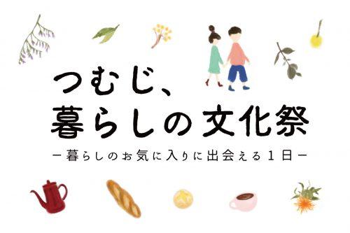 つむじ、暮らしの文化祭 2019(終了)