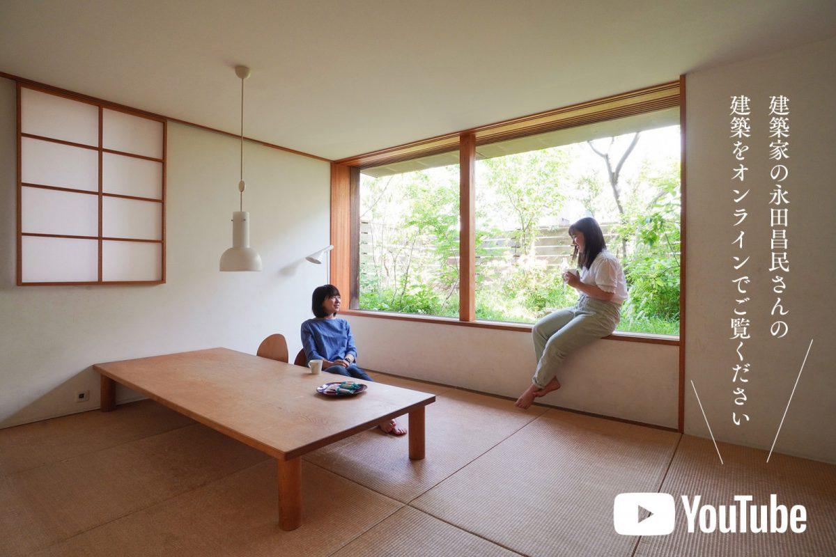 「建築家の永田昌民さんとつくった家」オンライン見楽会(終了)