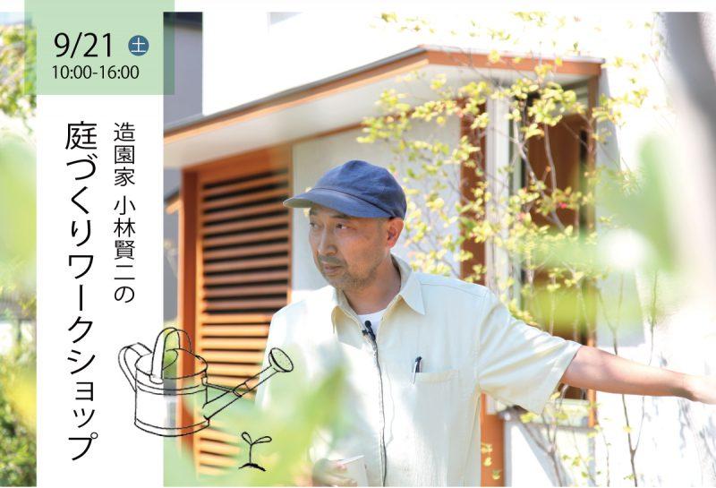 造園家 小林賢二の「庭づくりワークショップ」(中止になりました)