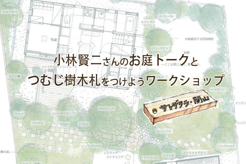 小林賢二さんのお庭トークとつむじ樹木札をつけようワークショップ(終了)
