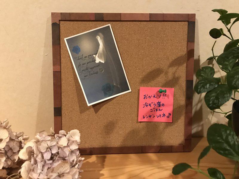 柿渋和紙のコルクボードづくり(終了)