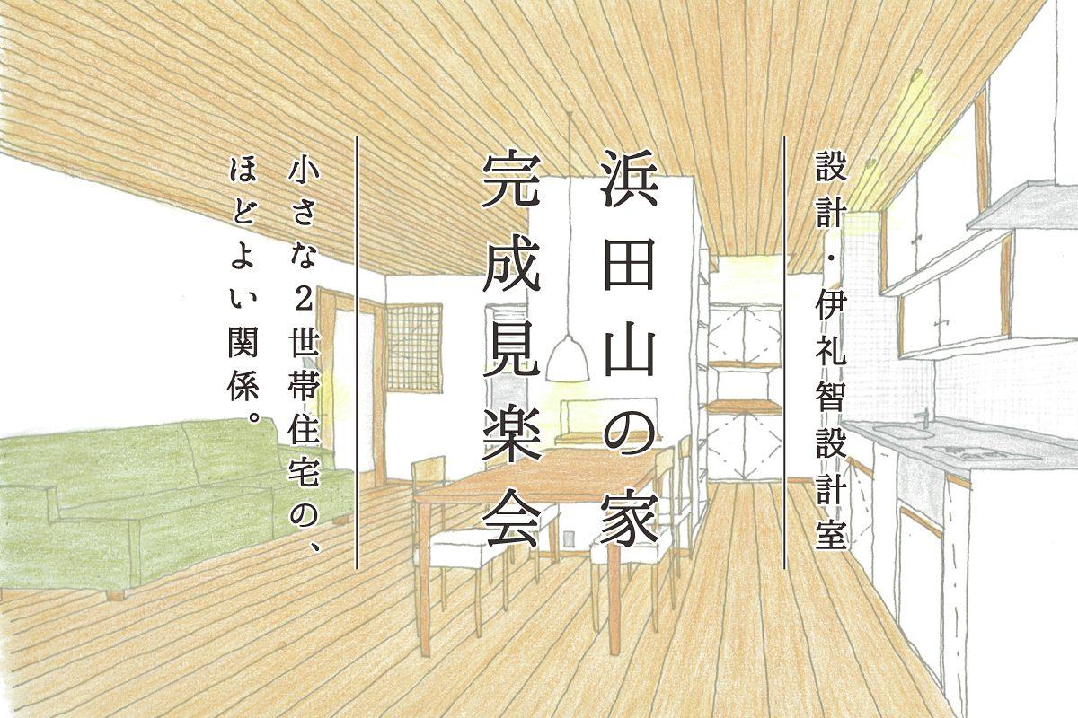 浜田山の家完成見楽会(終了)