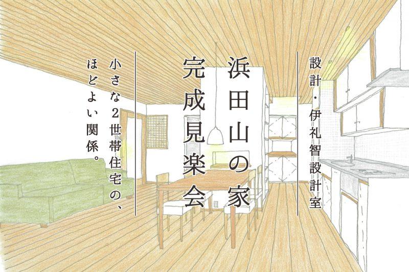 浜田山の家完成見楽会