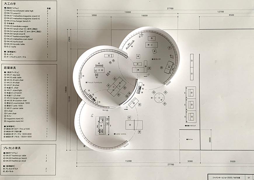 展覧会場の模型イメージ。「大工の手」のキッチンや卓球台テーブル、和歌山の山長商店と小泉誠さんの協働による「プレカット家具」、広島の若葉家具と小泉誠さんの協働による「家具の手」、kitokiの展示を計画しています。