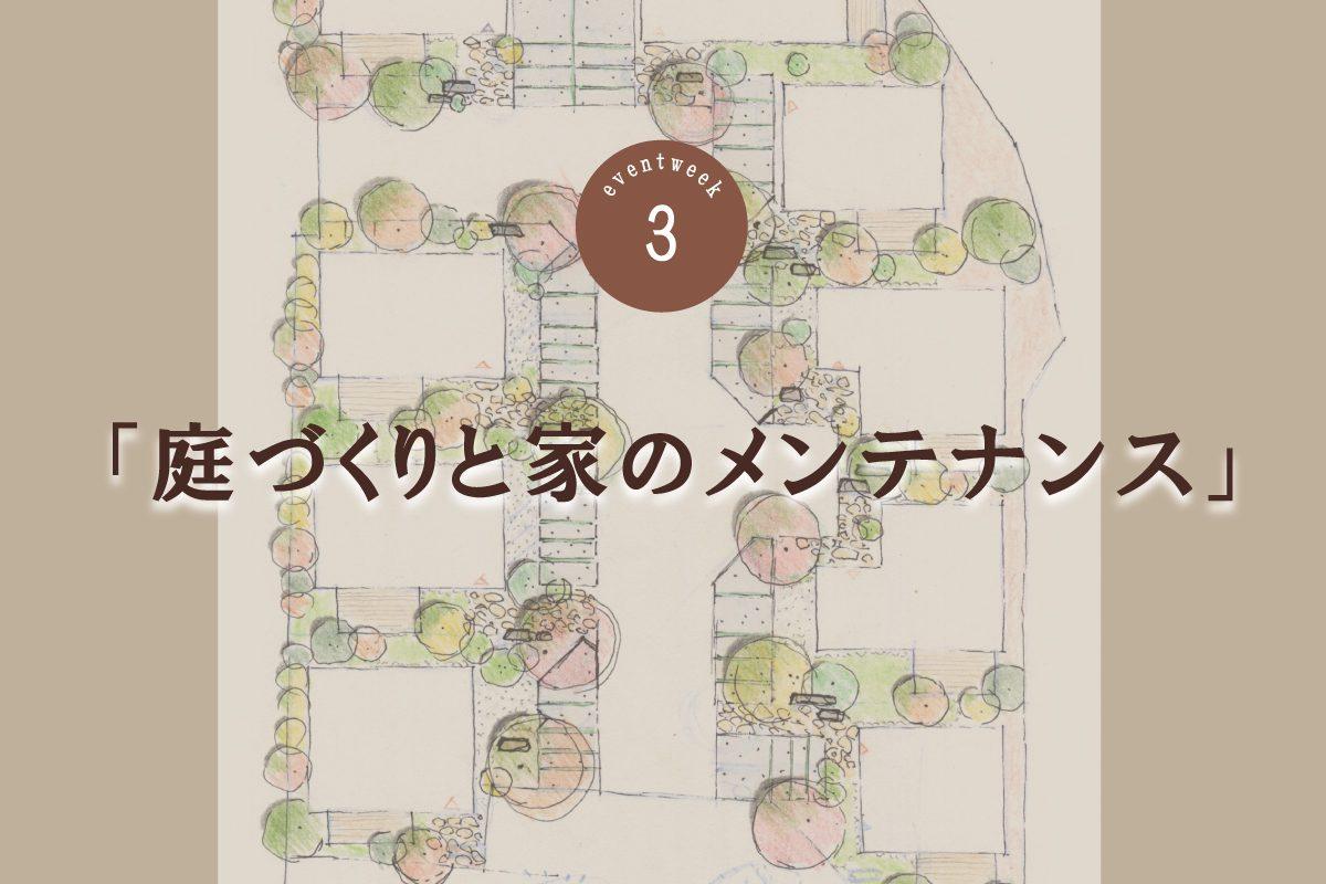 庭づくりと家のメンテナンス(終了)