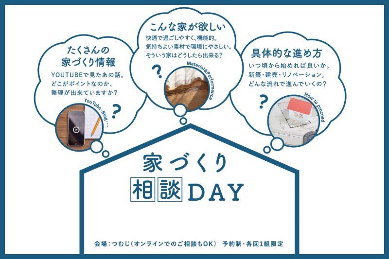 家づくり相談DAY(終了)