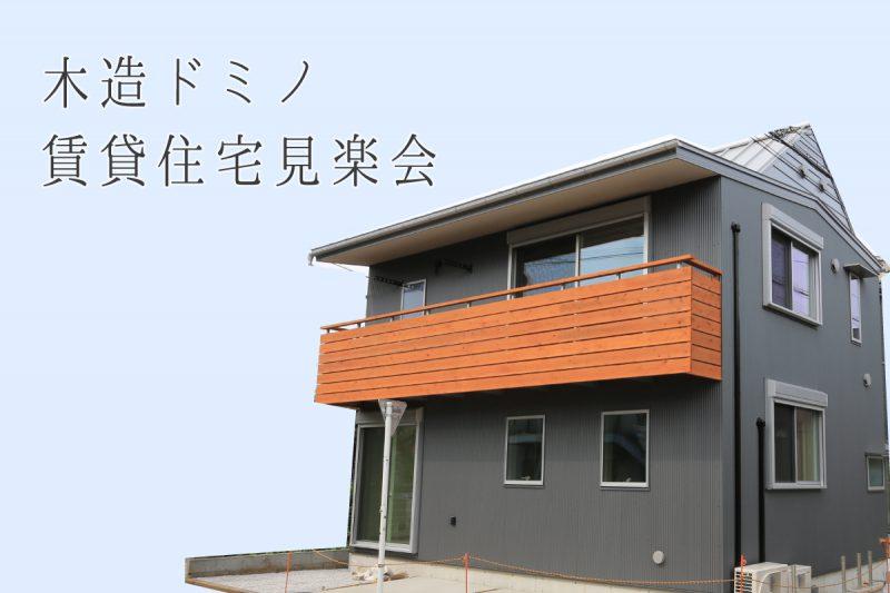 木造ドミノ賃貸住宅見楽会 限定1日開催! ~オーナーさんの想いがあふれる賃貸住宅~(終了)