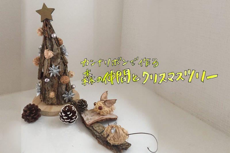 カンナリボンで作る「森の仲間とクリスマスツリー」(終了)