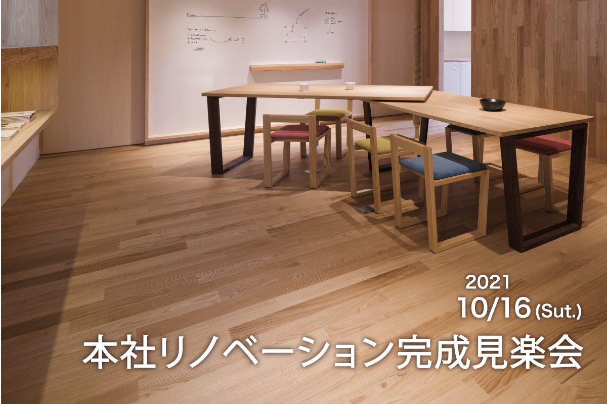 「相羽建設本社リノベーション完成見楽会」(終了)