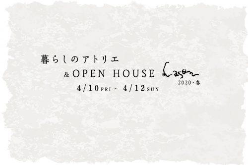 【延期】暮らしのアトリエ & OPEN HOUSE