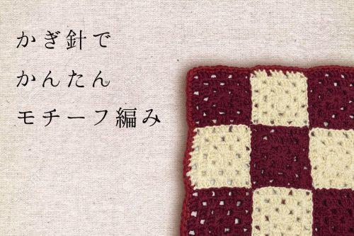 かぎ針でかんたんモチーフ編み