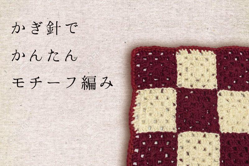 かぎ針でかんたんモチーフ編み(終了)