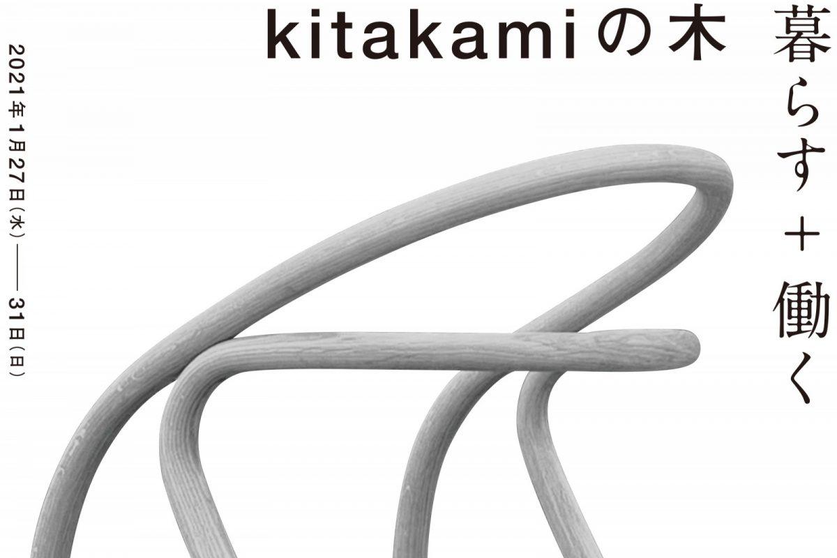 kitakamiの木|暮らす+働く【会場変更あり】(終了)