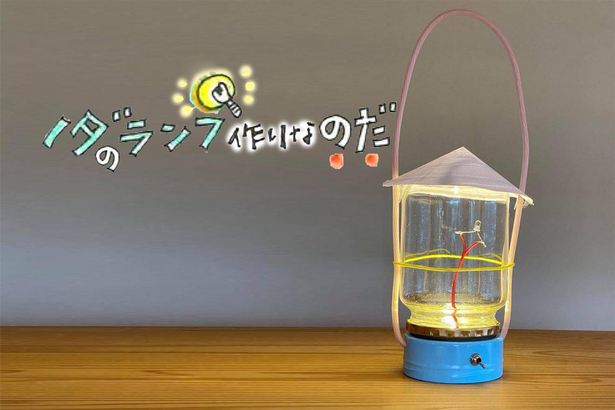 ノダのランプ作りなのだ(終了)