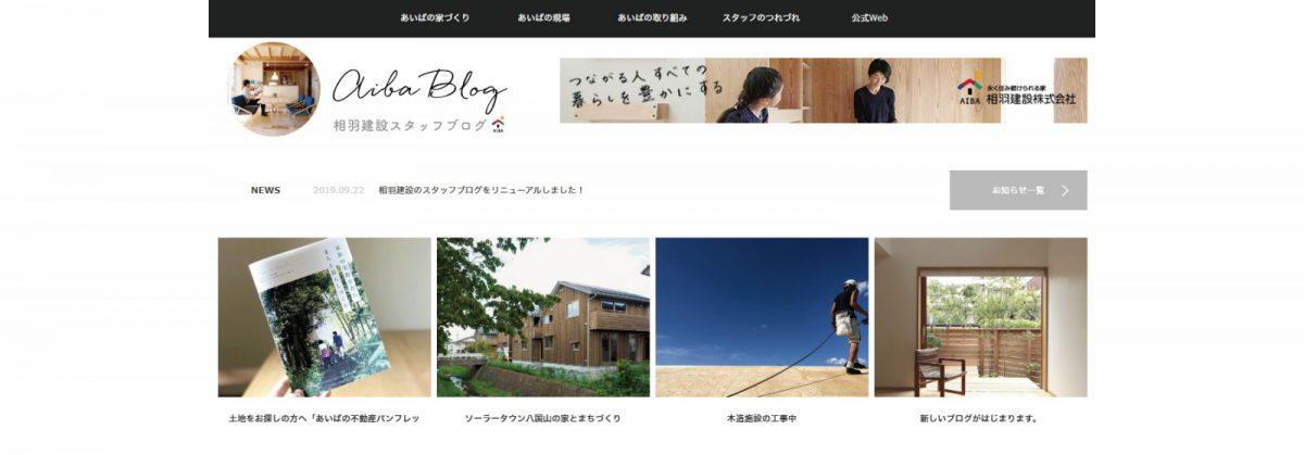 相羽建設スタッフブログが新しくなりました!