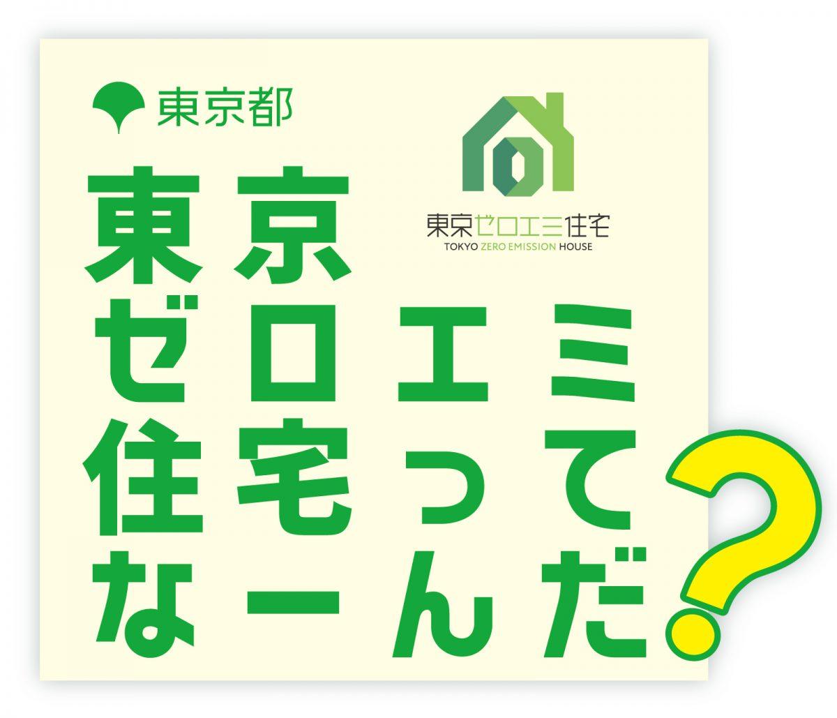 東京ゼロエミ住宅|補助金申請について