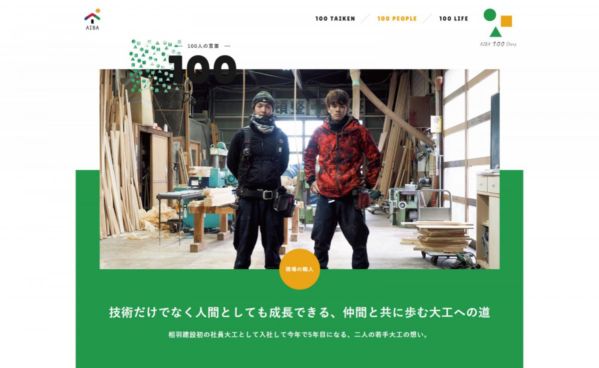 【AIBA 100 STORY】若手大工のインタビュー記事公開!