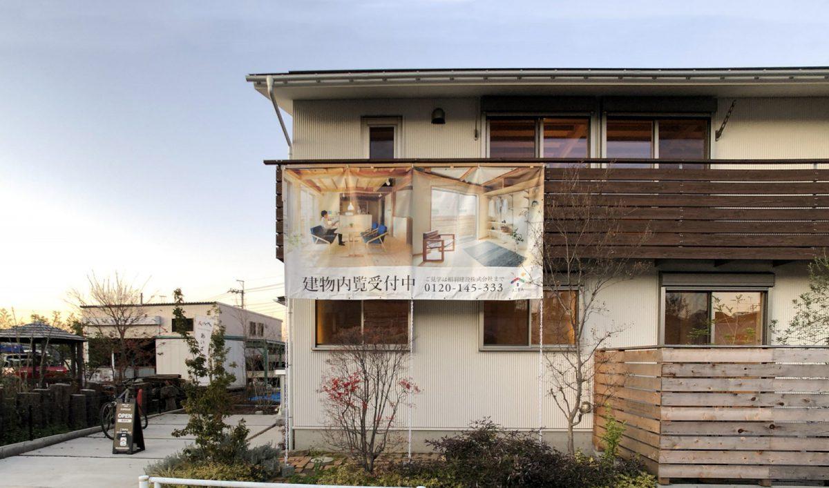 「秋津町の家」は事前予約制にて内覧をお受けしております。