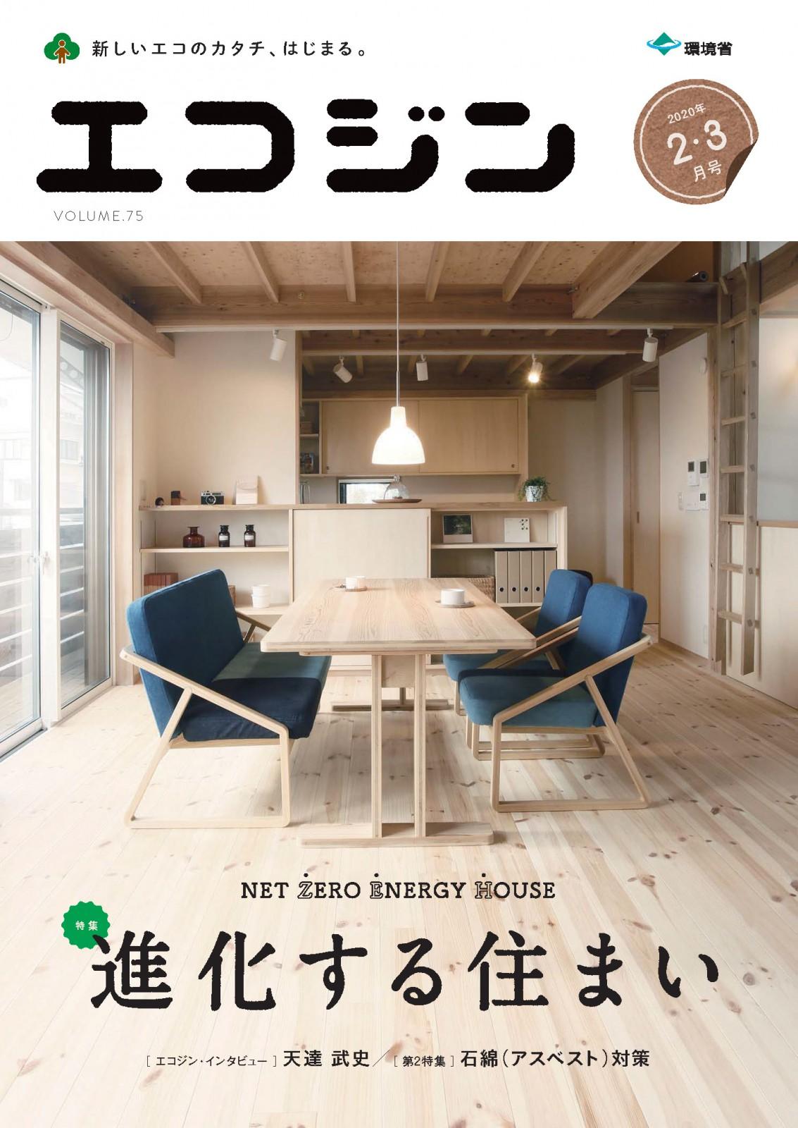 環境省広報誌エコジンにて「秋津町の家」掲載❗️