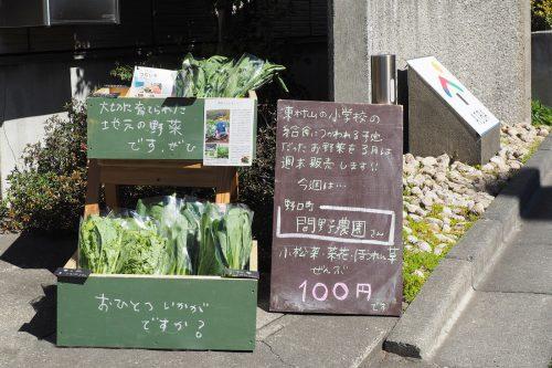 地元野菜を無人販売でお届けします