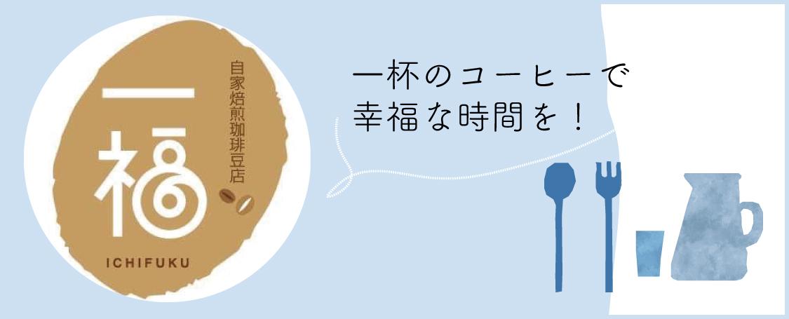 自家焙煎珈琲豆店 一福