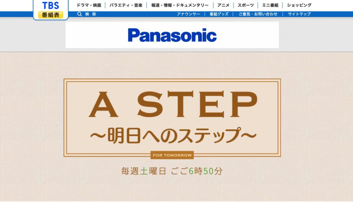 1/16(土)18:50よりTBS「A STEP」へ相羽建設の遠藤誠が登場!