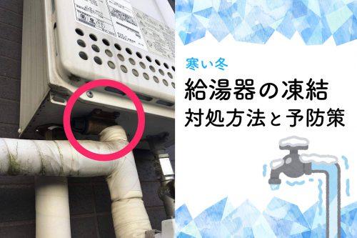 冬季の給湯器 凍結時の対処方法・予防策