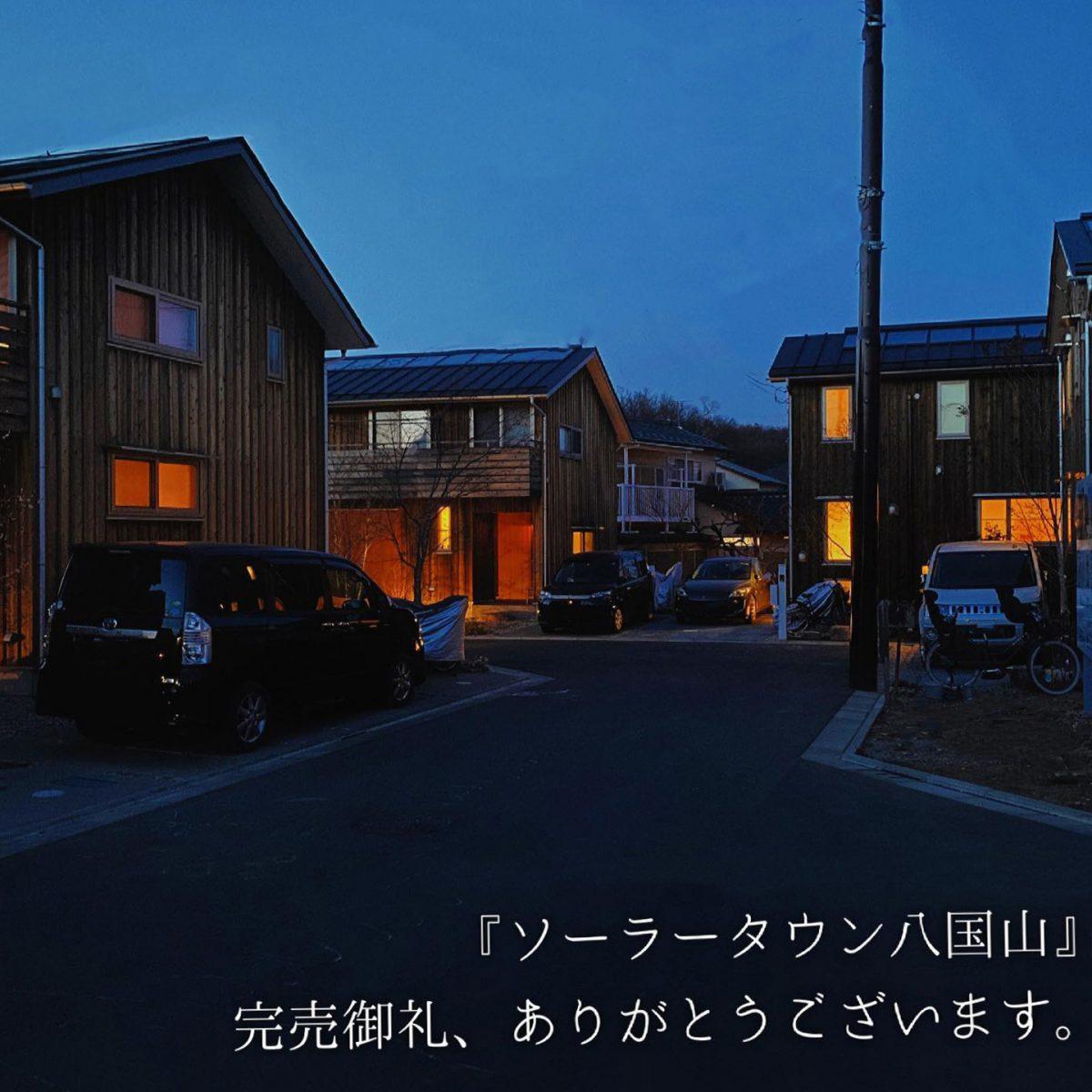 【完売御礼】ソーラータウン八国山