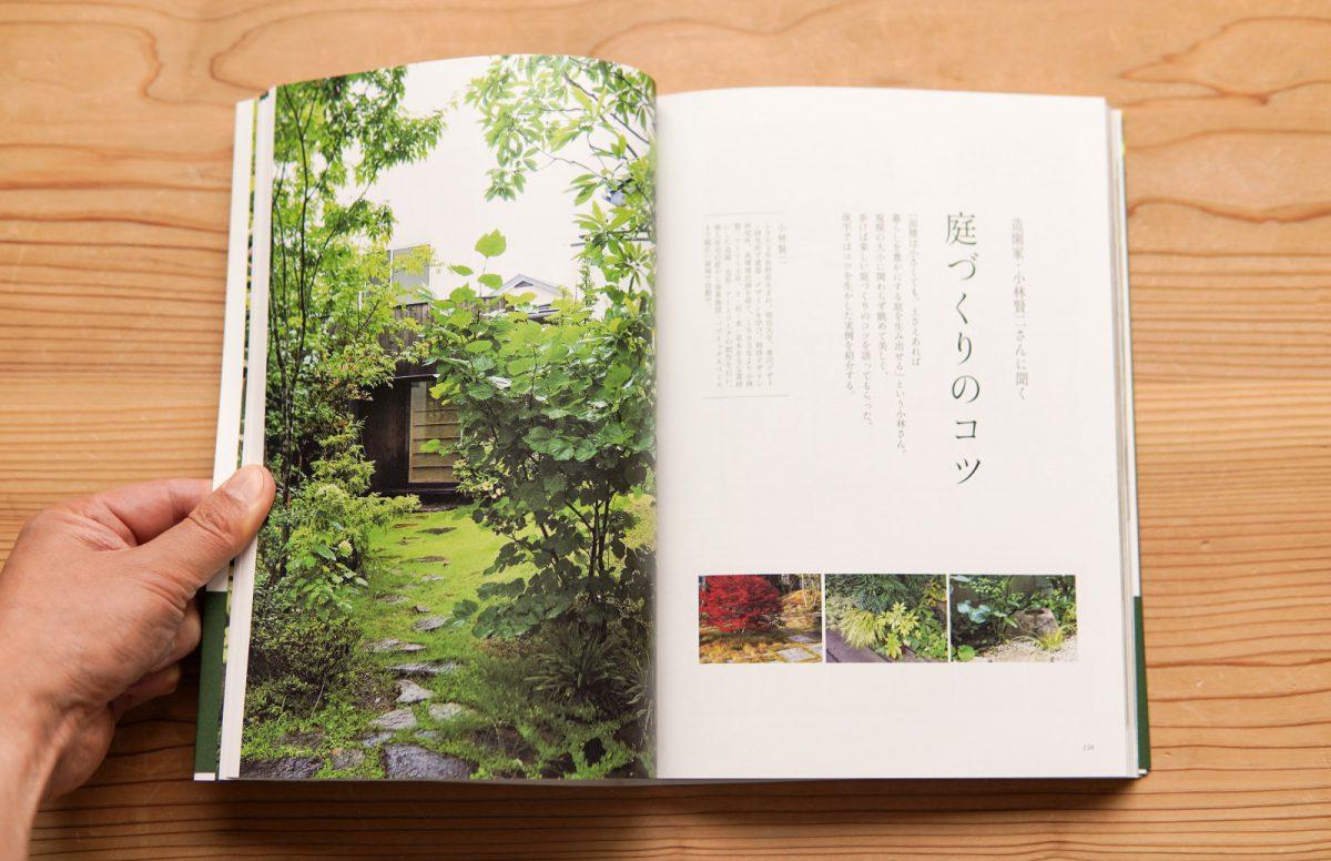 つむじ(東京都東村山市)の庭も掲載いただきました。写真は小泉誠さん設計の「舎庫」の前の庭