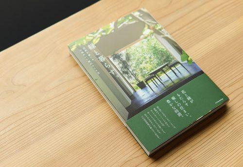造園家 小林賢二さんによる庭づくりのコツと、『緑と暮らす。』(エクスナレッジ社発行)