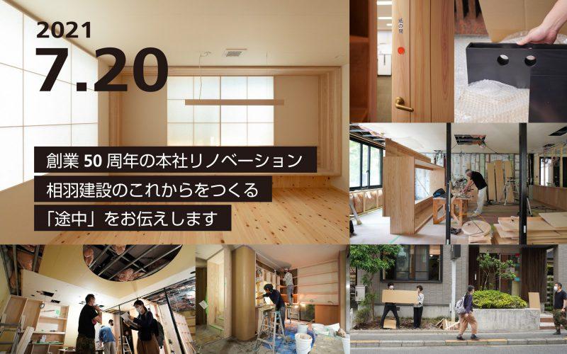 【法人向け】7/20(火)本社リノベーション見楽会 現地・オンラインセミナー開催!(終了)