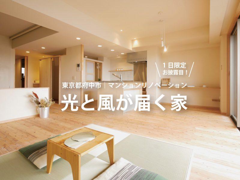 東京都府中市 マンションリノベ「光と風が届く家」完成見楽会(終了)