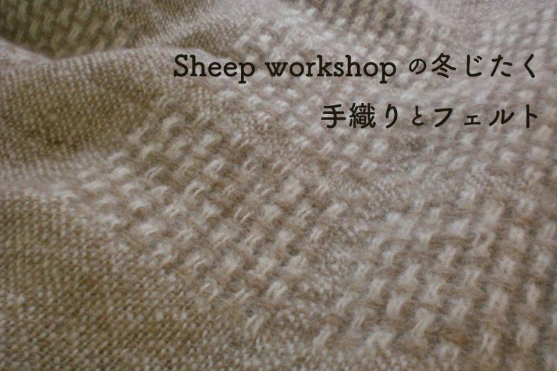 Sheep workshop の冬じたく 手織りとフェルト